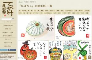 かぼちゃの絵手紙の一覧