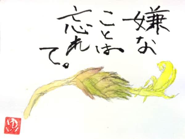 嫌なことは忘れて。 ミョウガの花