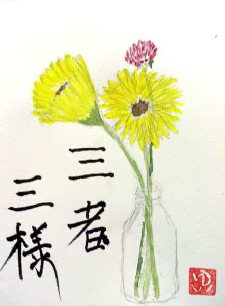 三者三様の花たち。