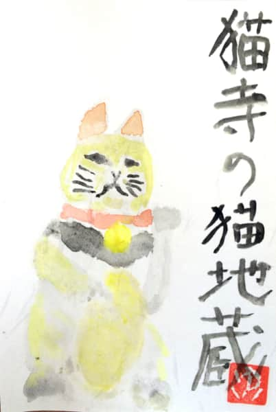 猫寺の猫地蔵