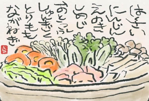 お鍋の季節