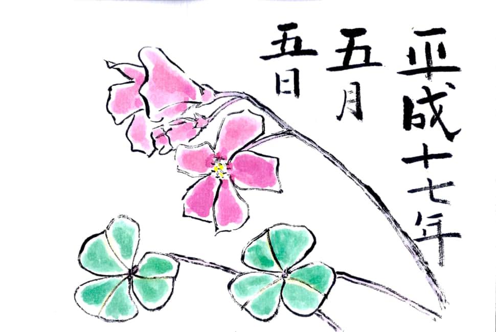 五月五日の花