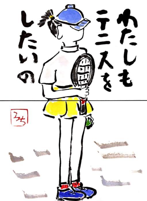 わたしもテニスをしたいの
