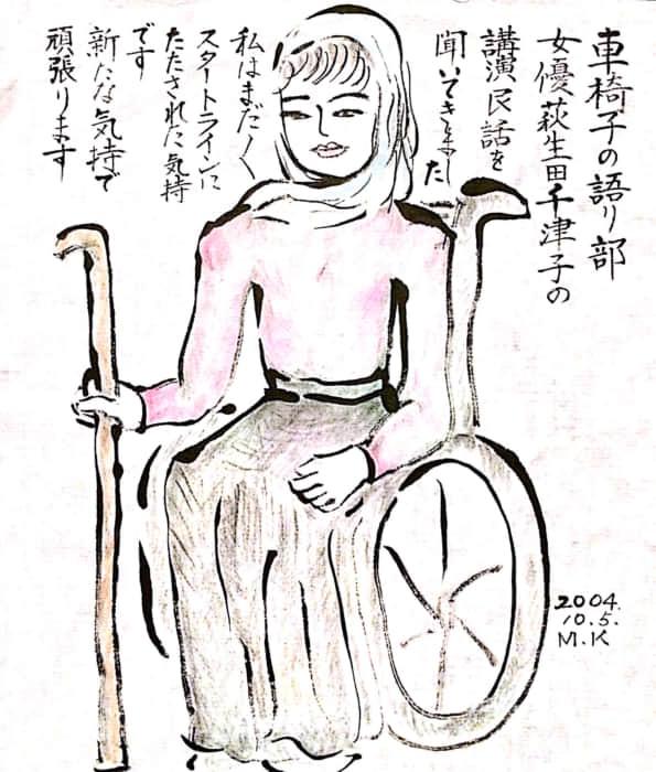 車椅子の語り部 女優萩生田津鶴子さん