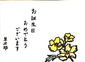 母の誕生日カード