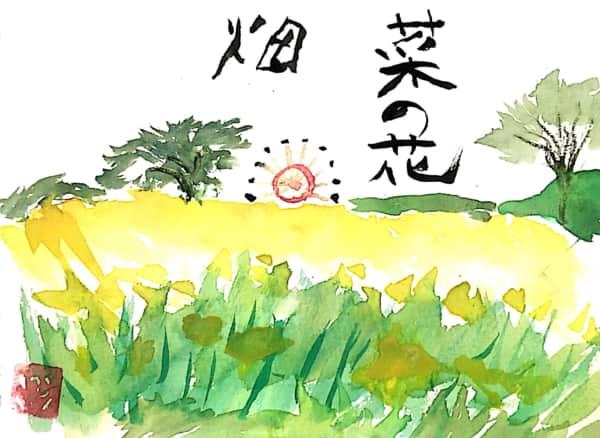 菜の花畑に観覧車