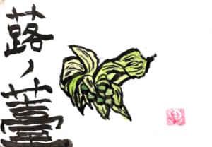 ふきのとうの漢字