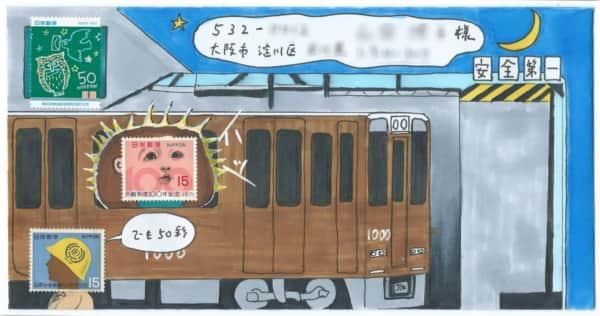 電車もおやすみ、な絵封筒