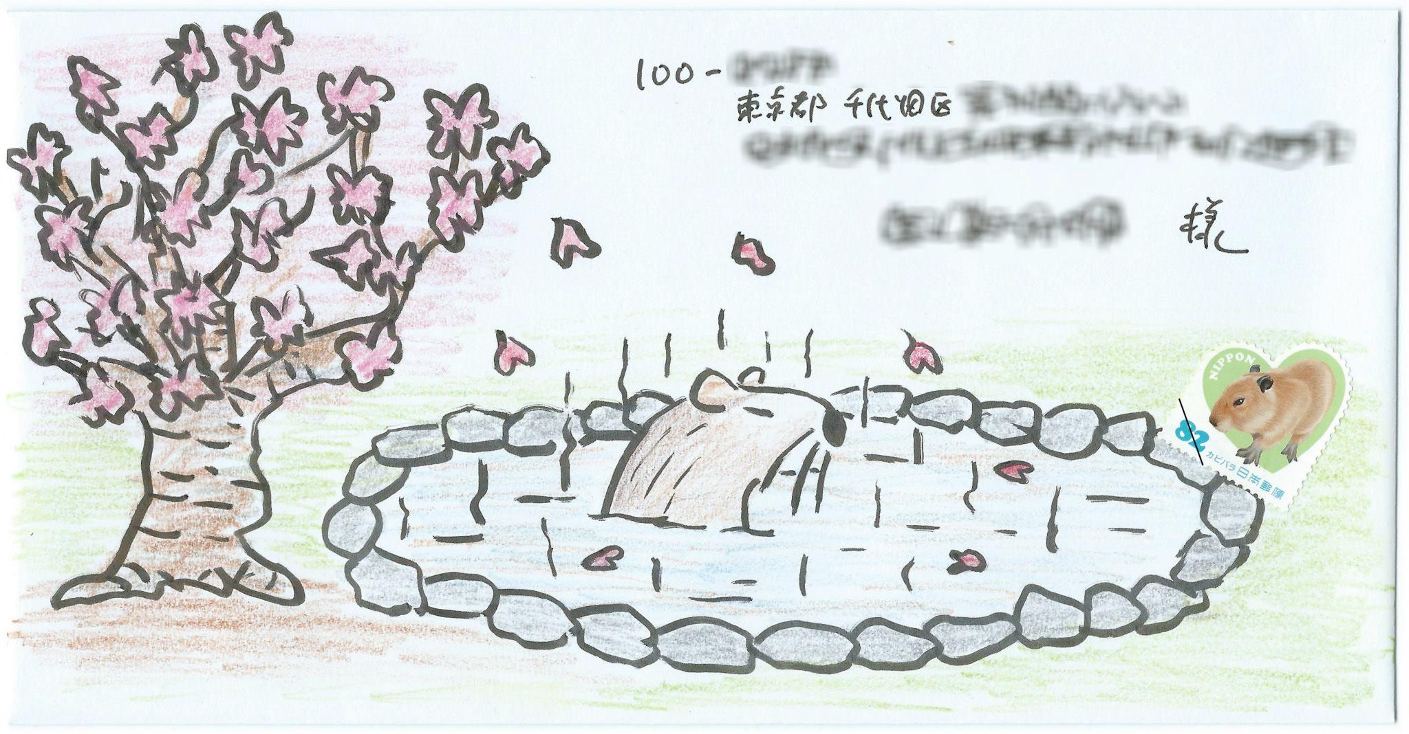 カピバラ温泉の絵封筒