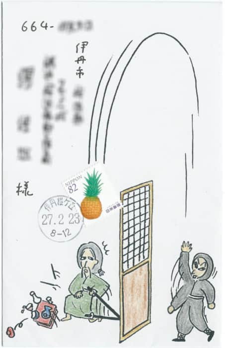 忍者の奇襲に剣豪が…な絵封筒