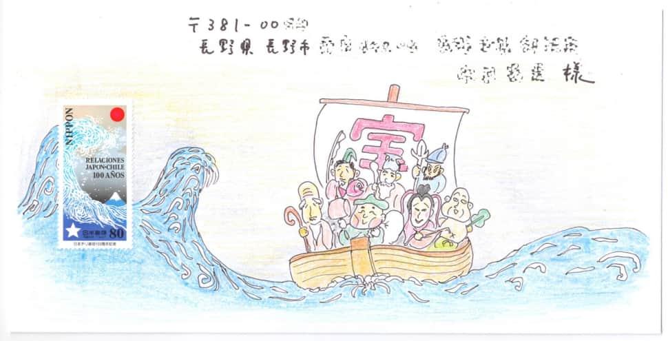 七福神の絵封筒