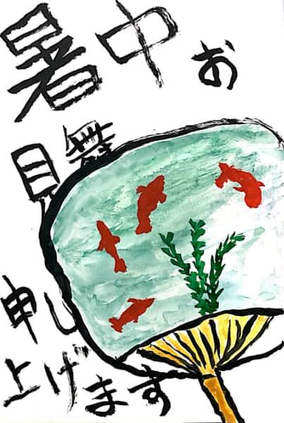 金魚のうちわで暑中お見舞い申し上げます