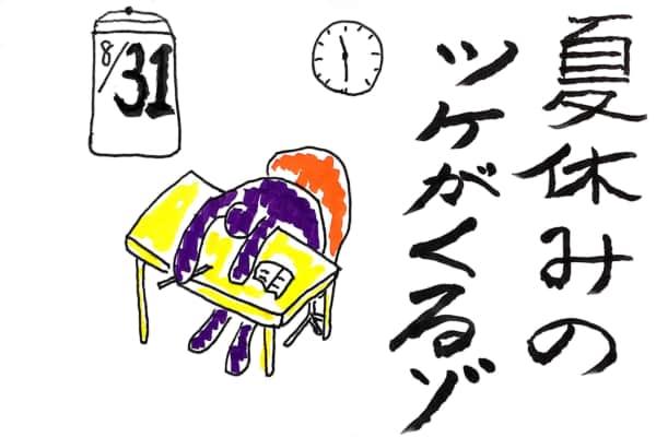 夏休みの宿題…ギリギリ。