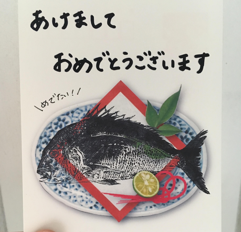 鯛のめでたい年賀状
