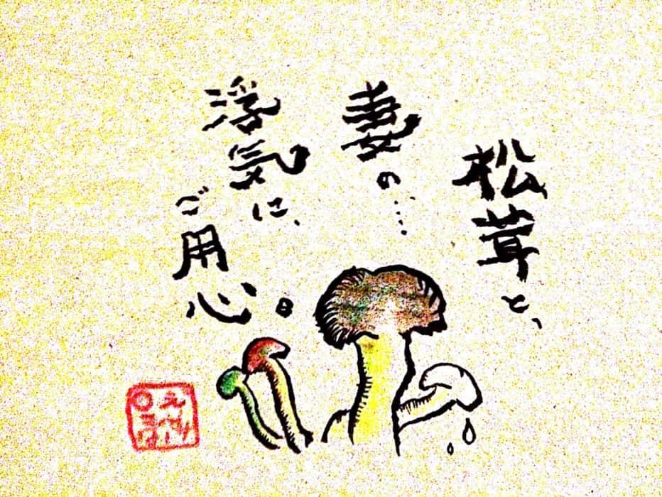 松茸と、妻の…浮気にご用心。