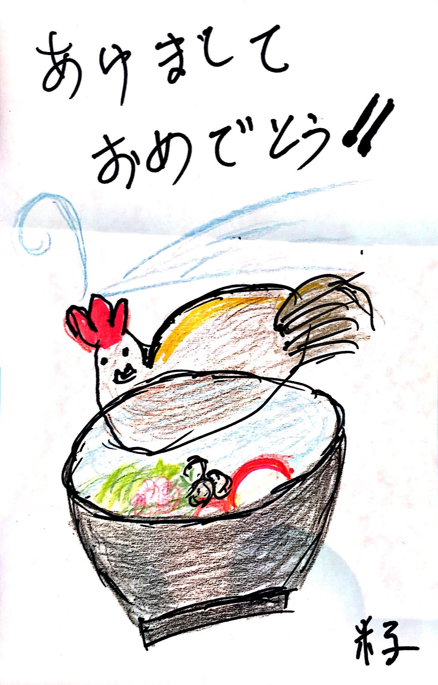 酉年の年賀状 お雑煮