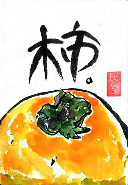 十一月の柿。