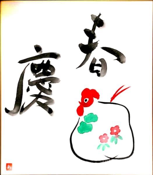 にわとりの酉年年賀状 〜春慶〜