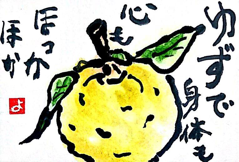 元気いっぱいな冬至の柚子