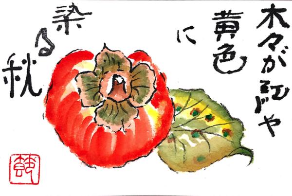 木々が紅や黄色に染まる秋 柿