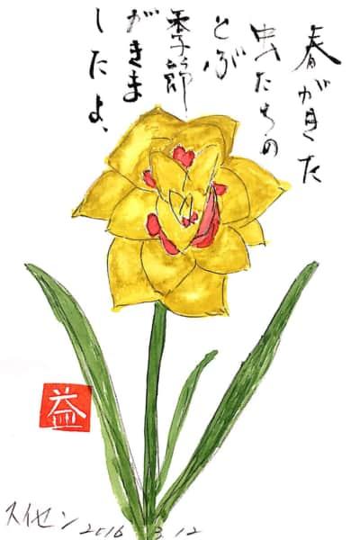 春がきた 虫たちの飛ぶ季節がきましたよ。 〜黄色い八重咲き水仙〜