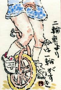 一輪車練習
