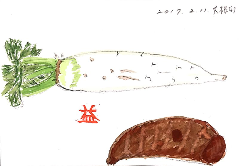 大根と里芋