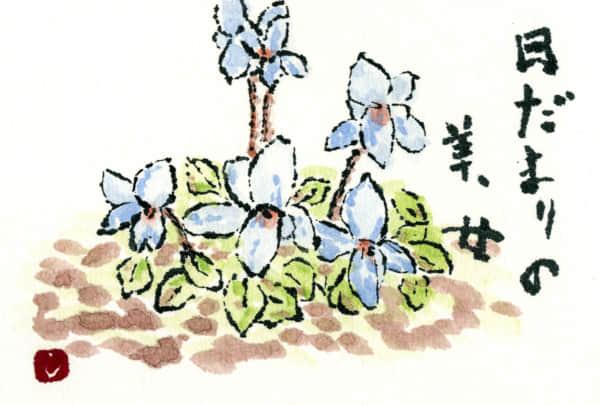 足元に咲く小花