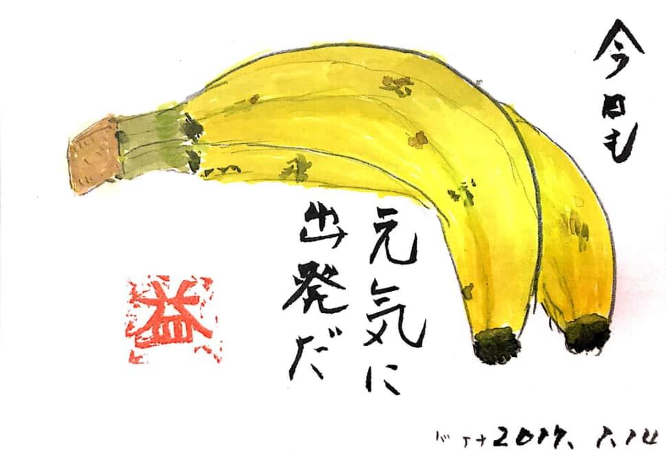 バナナを食べて今日も元気に出発だ^^
