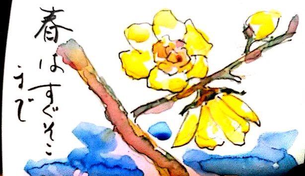 春はすぐそこまで 〜ロウバイ〜