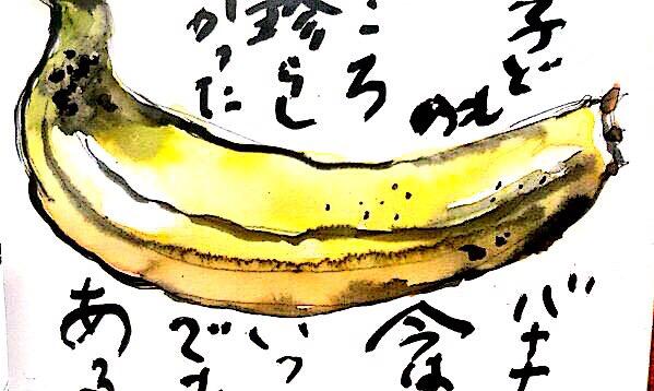 子どものころ珍しかったバナナ 今はいつでもある