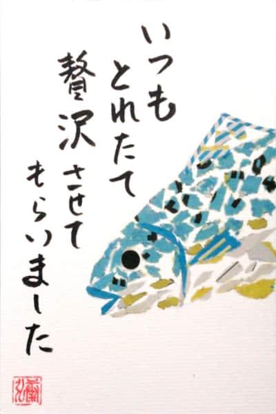 お魚のちぎり絵