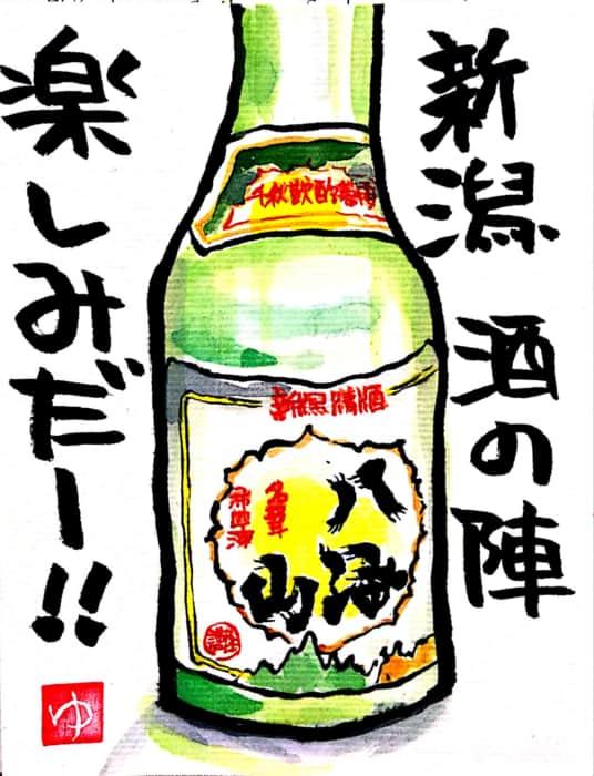 新潟 酒の陣 楽しみだ〜!!