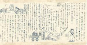 まんが少年、空を飛ぶ 特攻隊員・山崎祐則からの絵手紙