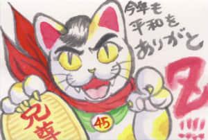 しょこたんの招き猫の絵手紙