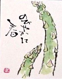 のびやかに春 〜アスパラガス〜