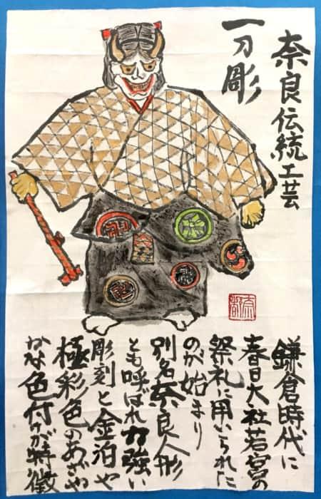奈良伝統工芸 一刀彫