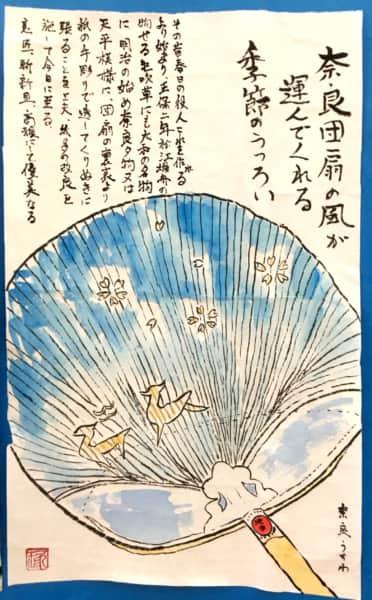 奈良団扇の風が運んでくれる季節のうつろい