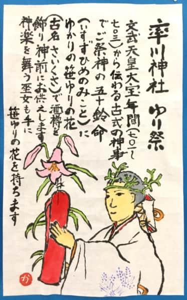 率川神社 ゆり祭り