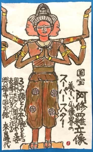 国宝 阿修羅立像 美しい仏像界のスーパースター
