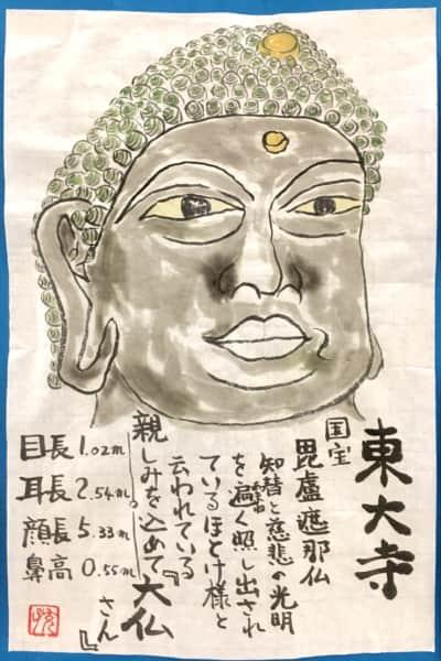 東大寺の盧遮那仏像a.k.a 大仏さま