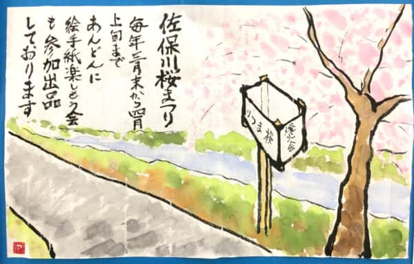 佐保川 桜祭り