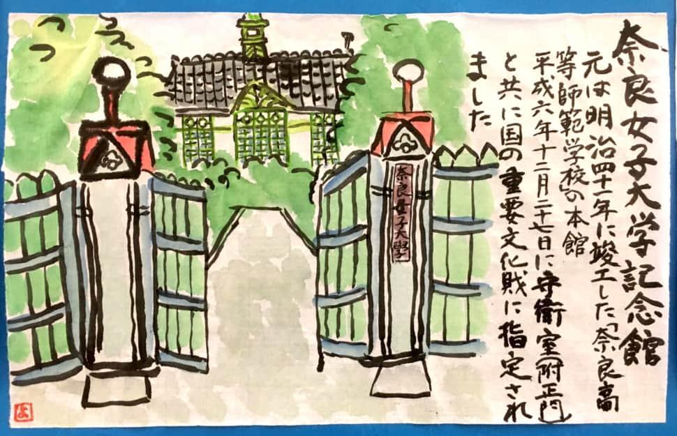 国の重要文化財、奈良女子大学記念館