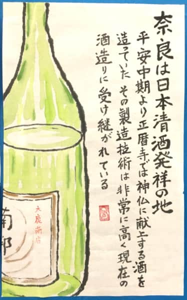 奈良は日本清酒発祥の地