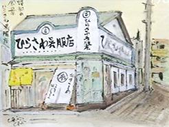 地井武男さんの絵手紙