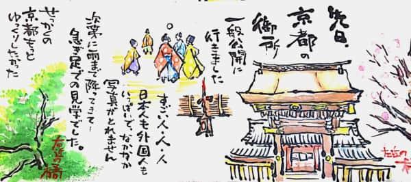 京都の御所 一般公開に行きました