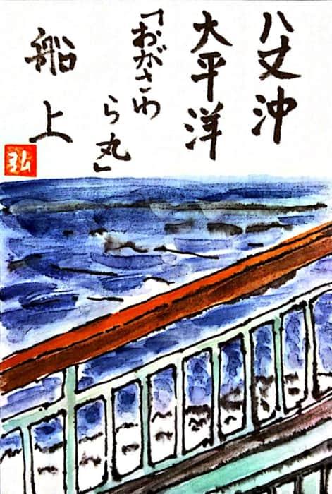 八丈沖 太平洋 「おがさわら丸」船上