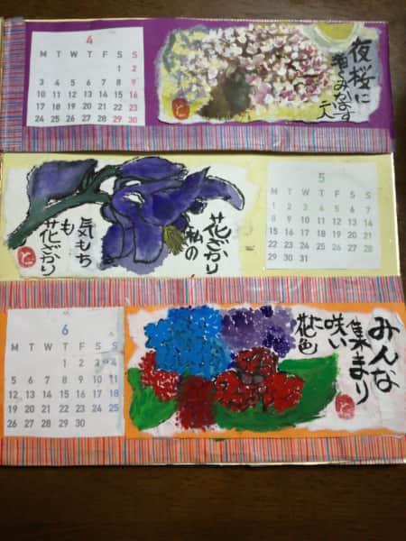 カレンダー(色紙)