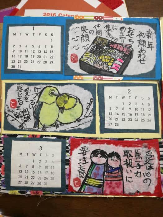絵手紙色紙カレンダー