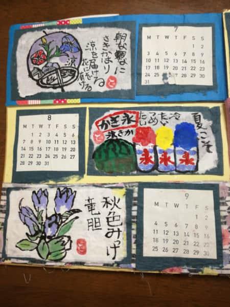 夏、真夏、秋色紙カレンダー